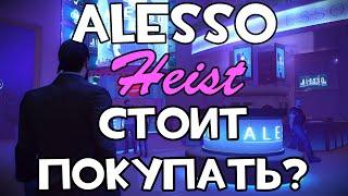 [PayDay 2] ALESSO HEIST: СТОИТ ПОКУПАТЬ? ОБЗОР DLC!