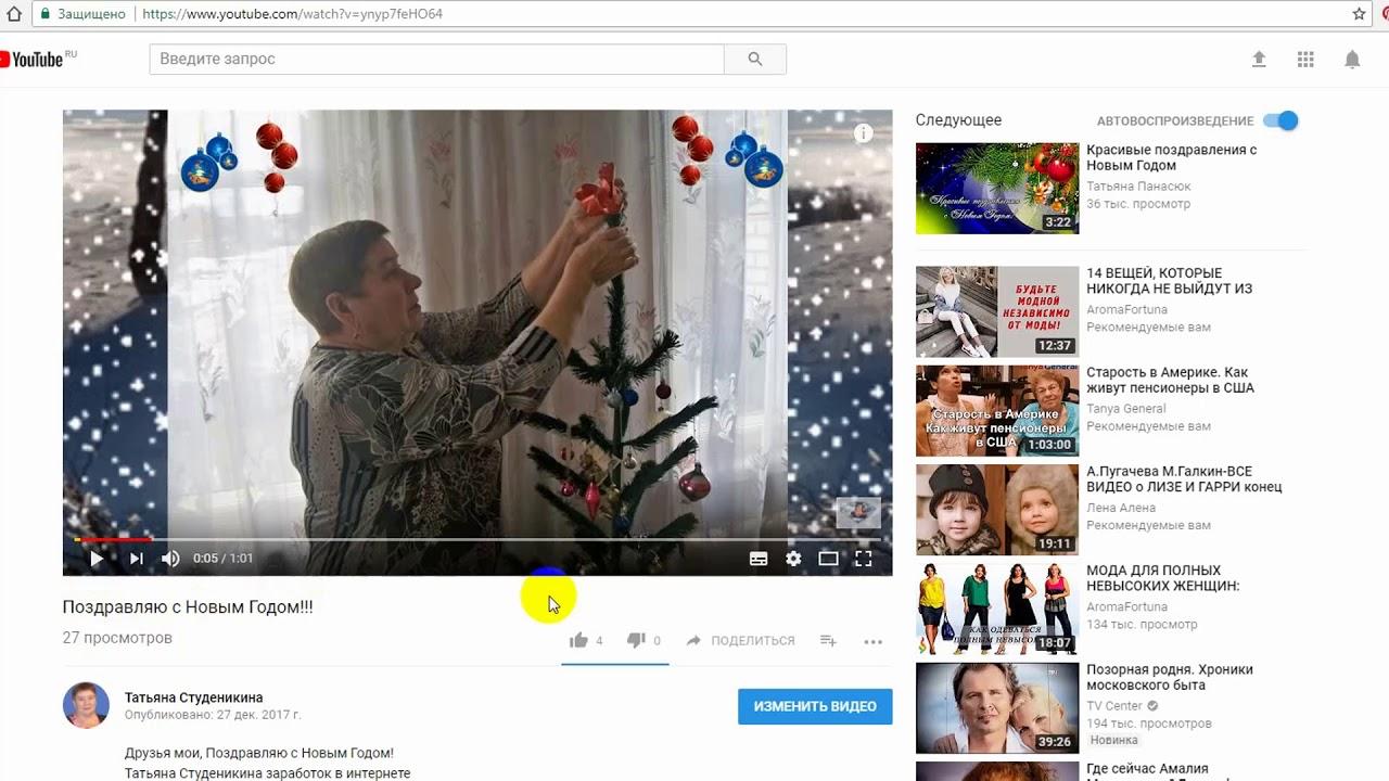Увеличить просмотр видео youtube