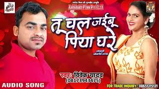 New Bhojpuri SOng तू चल जइबू पिया घर Tu Chal Jaibu Piya Ghare Vivek Yadav Bhojpuri SOng 2018