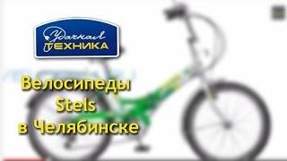 Велосипеды Stels в Челябинске, купить. Складные велосипеды Stels 2014(, 2014-07-20T18:21:46.000Z)