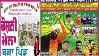 Live Kanwar Grewal Roshni Mela Barha Pind Dist. Jalandhar