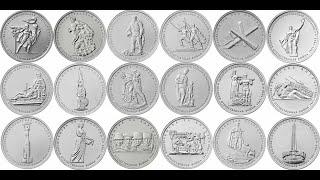 Серия юбилейных монет 5 рублей к 70 летию Победы