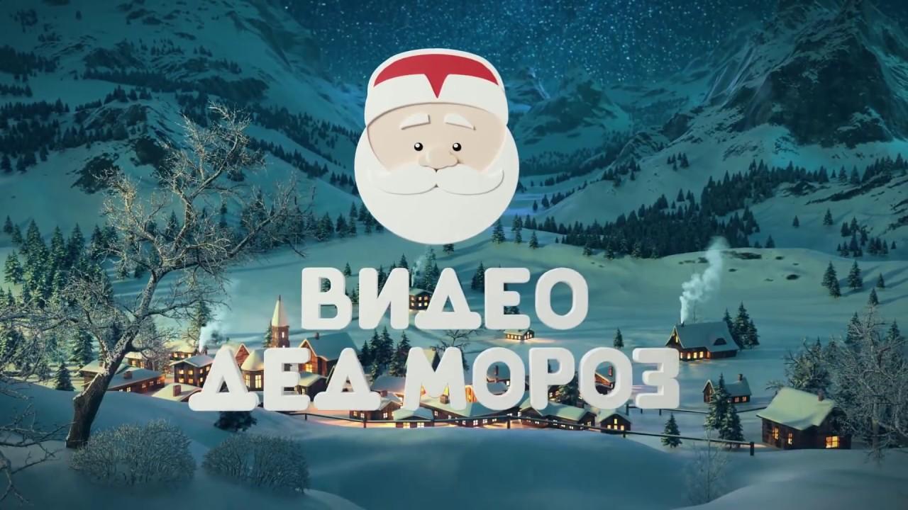 Персональное поздравление от Деда Мороза для мальчика