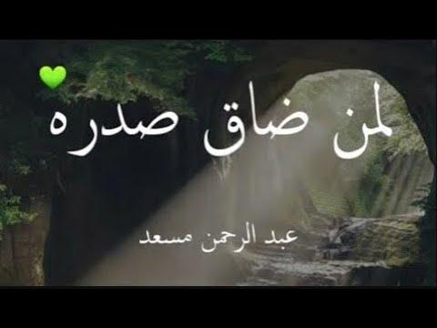 8 ساعات من اروع تلاوات القرآن الكريم بصوت القارئ عبدالرحمن مسعد - داي dai