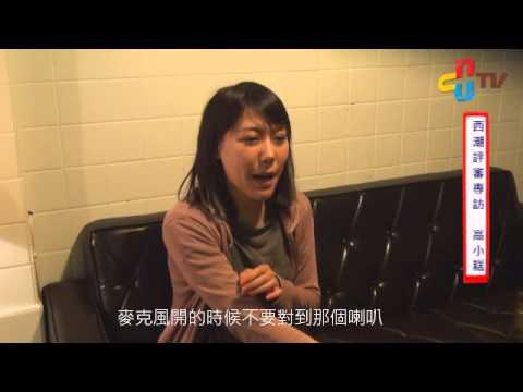 NCUTV 西潮評審專訪--高小糕(白目樂團) - YouTube