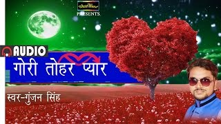 Gori Tohar Pyar - Gunjan Singh || Bhojpuri Romantic Songs New 2016 || Bhojpuri New Songs