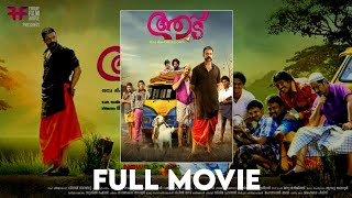 Aadu Oru Bheekara Jeeviyanu Full Movie | Latest Malayalam Full Movie | New Malayalam Release 2020