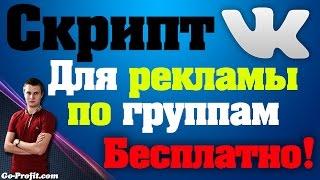 видео Спам Вконтакте - быстрый метод раскрутки