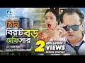 Tini Birat Boro Officer |  Bangla Comedy Natok 2018 | Mir Sabbir | Moutushi Bishwas | Silvia Sharmin
