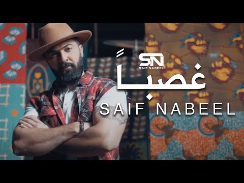 Saif Nabeel - Gasban [Music Video] (2020) / سيف نبيل - غصباً