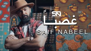 Saif Nabeel - Gasban (Music Video) | سيف نبيل - غصباً