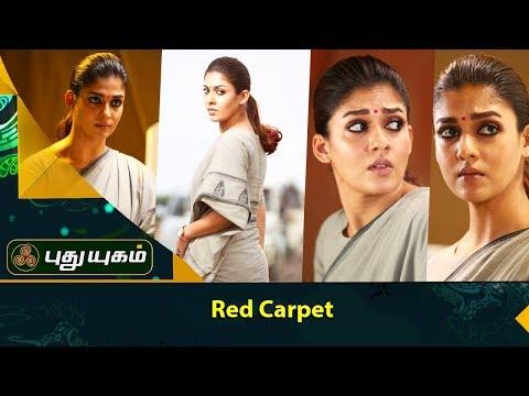 Aramm Movie Press Meet  | Red Carpet | 12/11/2017 | PuthuyugamTv