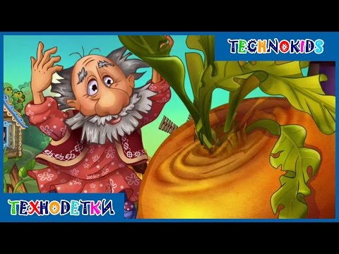 Fairy Tales for Kids - The Enormous Turnip - russian folk tale   Сказка РЕПКА на английском языке