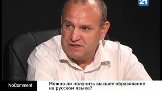 Можно ли получить высшее образование на русском языке?
