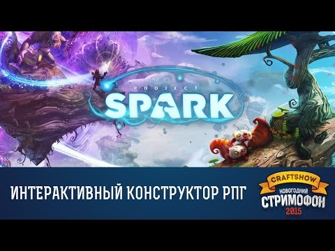 """Project Spark: интерактивный конструктор РПГ (""""Перекрестки"""", запись со стрима)"""