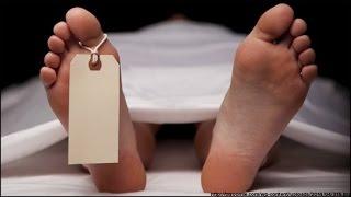 Страшные истории из жизни Причина смерти неизвестна