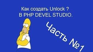 Как создать Unlock в PHP devel studio?