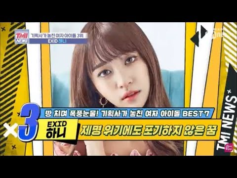 [ENG] EXID HANI's Great Perseverance!