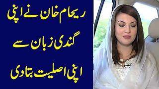 Reham Khan Talking About Murad Saeed and Imran Khan
