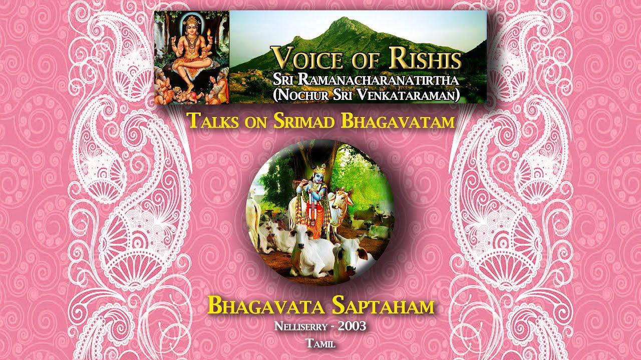 bhagavatam nochur venkataraman