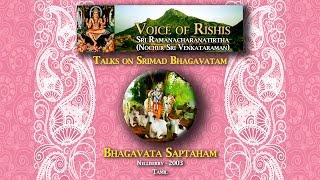 Bhagavata Saptaham - Nellisery (Tamil) - Part 1/3