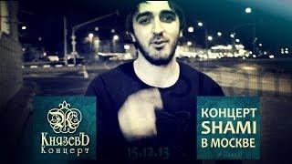 Shami / Видеоприглашение на концерт Shami в Москве 15.12.13