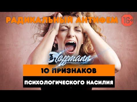 10 ПРИЗНАКОВ ПСИХОЛОГИЧЕСКОГО НАСИЛИЯ ● Hoffmann IG