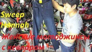 Обзор на джинсы женские с кевларом Sweep Hannah от  FlipUp.ru