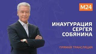 Смотреть видео Инаугурация Сергея Собянина на пост мэра Москвы в Зарядье - 2018 - Москва 24 онлайн