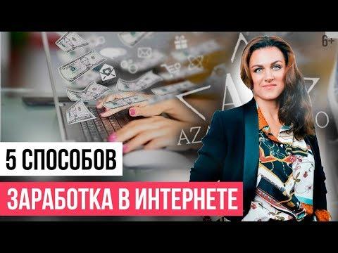 Как заработать через интернет? 5 востребованных онлайн-профессий // 6+