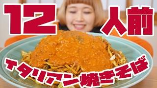 【BIG EATER】12 servings!