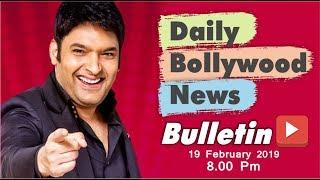Latest Hindi Entertainment News From Bollywood | Kapil Sharma | 19 February 2019 | 8:00 PM