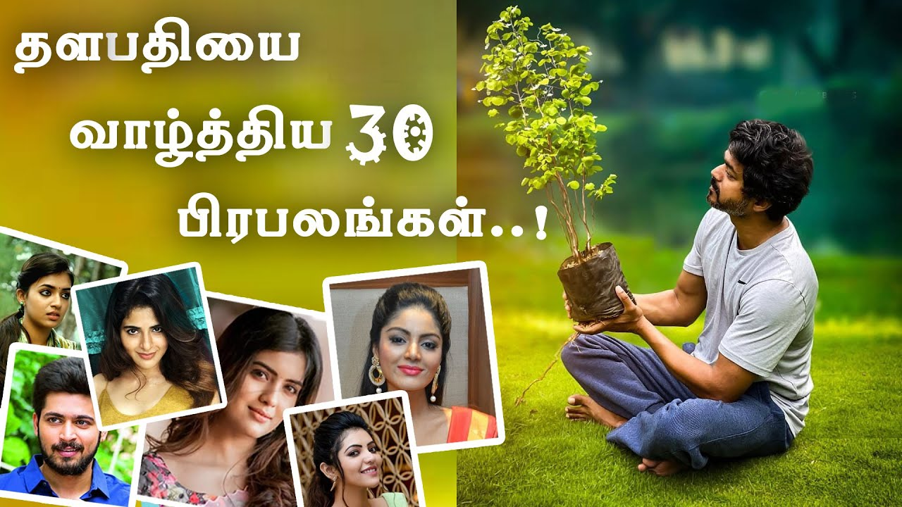 30 Celebraties Wish Thalapathy Plant Sapling  |  Vijay Accept Mahesh Babu Challenge  |  Green India