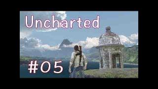 #05 アンチャーテッド エルドラドの秘宝 Uncharted 城壁中の水路から砦からの脱出