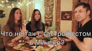 """Что не так с гастрофестом в Минске? кафе """"На Пляже"""""""