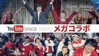 メガコラボダンス動画: YouTube Space Tokyo ミュージック&ダンスプログラム開催中!