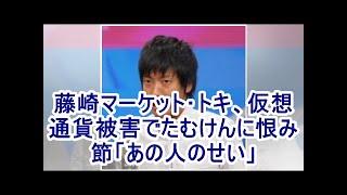 藤崎マーケット・トキ、仮想通貨被害でたむけんに恨み節「あの人のせい」