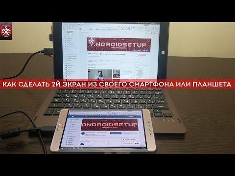 Как вывести экран ноутбука на телефон