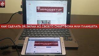 видео Как использовать экран Android-планшета в качестве монитора (основного и дополнительного)