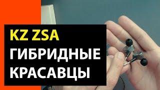 KNOWLEDGE ZENITH ZSA | KZ ZSA | НОВЫЙ КОРПУС И ВСЕ?