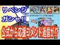 リベンジサマーニャンボガシャ!!!公式からコメント返信が!?新イベントは大森神社で盆踊り!?【妖怪ウォッチぷにぷに】Yo-kai Watch 366