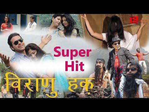 Latest Garhwali Movie 2017 | Veeranu Haq | Comedy Garhwali Movie | Binjola Films Uttarakhand