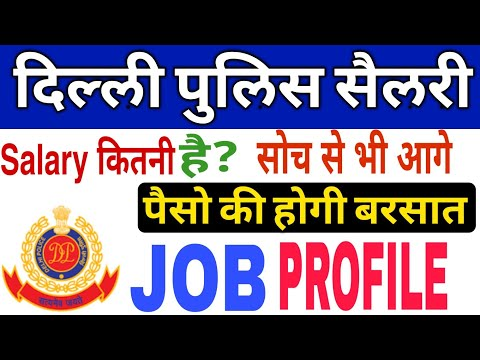 DELHI POLICE | JOB PROFILE | सपनों की नौकरी | सैलरी | Promotion | Facilities | Opportunity | All