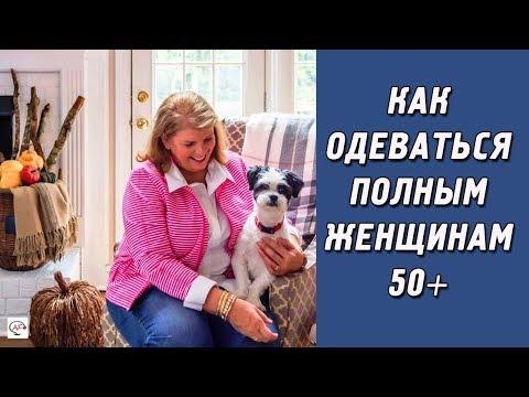 САМЫЙ УДОБНЫЙ СТИЛЬ ДЛЯ ПОЛНЫХ ЖЕНЩИН ЗА 50   МОДА ДЛЯ ПОЛНЫХ 50+