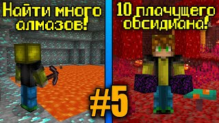 10 ЧЕЛЛЕНДЖЕЙ за 150 МИНУТ! (#5) Майнкрафт