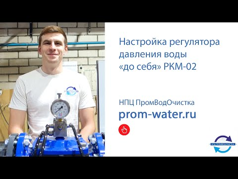 "Настройка регулятора давления воды ""до себя"" РКМ-02.  НПЦ ПромВодОчистка."
