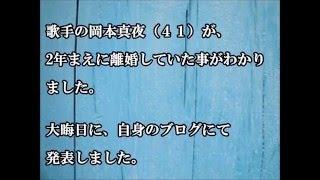 歌手の岡本真夜(41)が、 2年まえに離婚していた事がわかりました。 ...