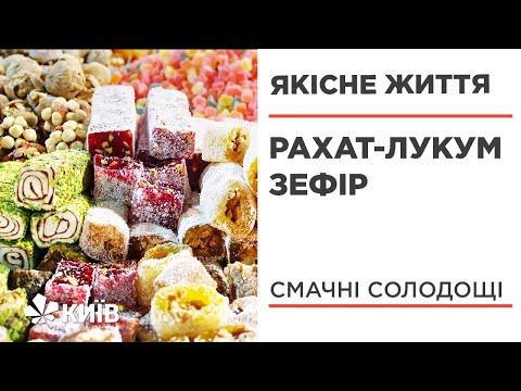 Рахат-лукум та зефір: як обрати улюблені солодощі? #ЯкіснеЖиття