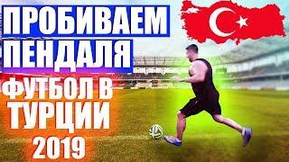 Пробиваем пендаля Футбол в Турции 2019