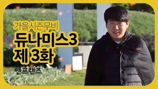 2018 앤프랜즈 가을시즌 무비, 듀나미스3_3화